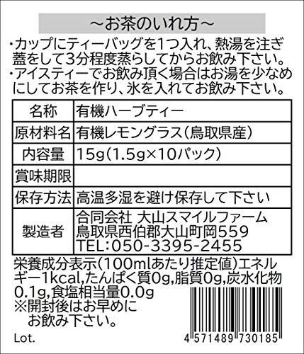 国産有機ハーブティー(レモングラス,1.5g×10P)