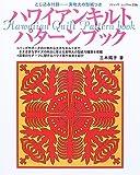 ハワイアンキルトパターンブック (ブティック・ムック―パッチワーク (no.556))