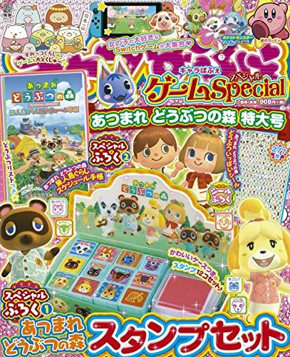 キャラぱふぇ ゲームSpecial あつまれ どうぶつの森 特大号 (電撃ムックシリーズ)