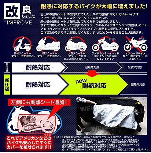 ウェイモール『バイク用ボディーカバー』