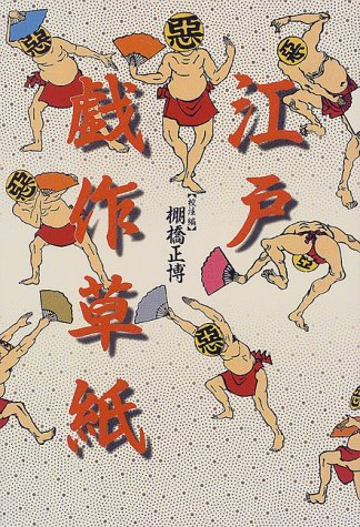 江戸戯作草紙