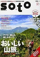 soto 2016(1) (双葉社スーパームック)