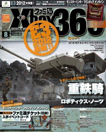ファミ通Xbox360 (エックスボックス360) 2012年 8月号 [雑誌]