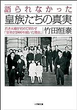 表紙: 語られなかった皇族たちの真実 若き末裔が初めて明かす「皇室が2000年続いた理由」 (小学館文庫)   竹田恒泰
