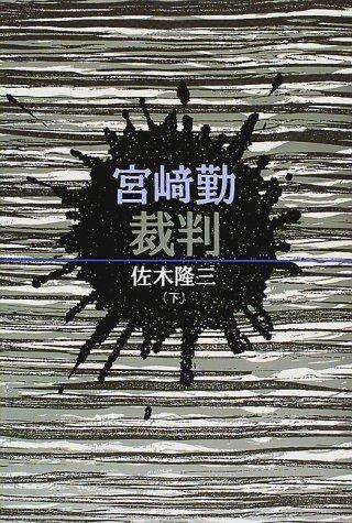 宮崎勤裁判〈下〉