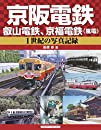 京阪電鉄、叡山電鉄、京福電鉄 嵐電