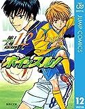 ホイッスル! 12 (ジャンプコミックスDIGITAL)