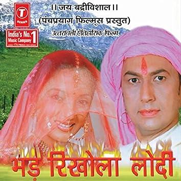 Bhad Rikhola Lodi (Part-2)