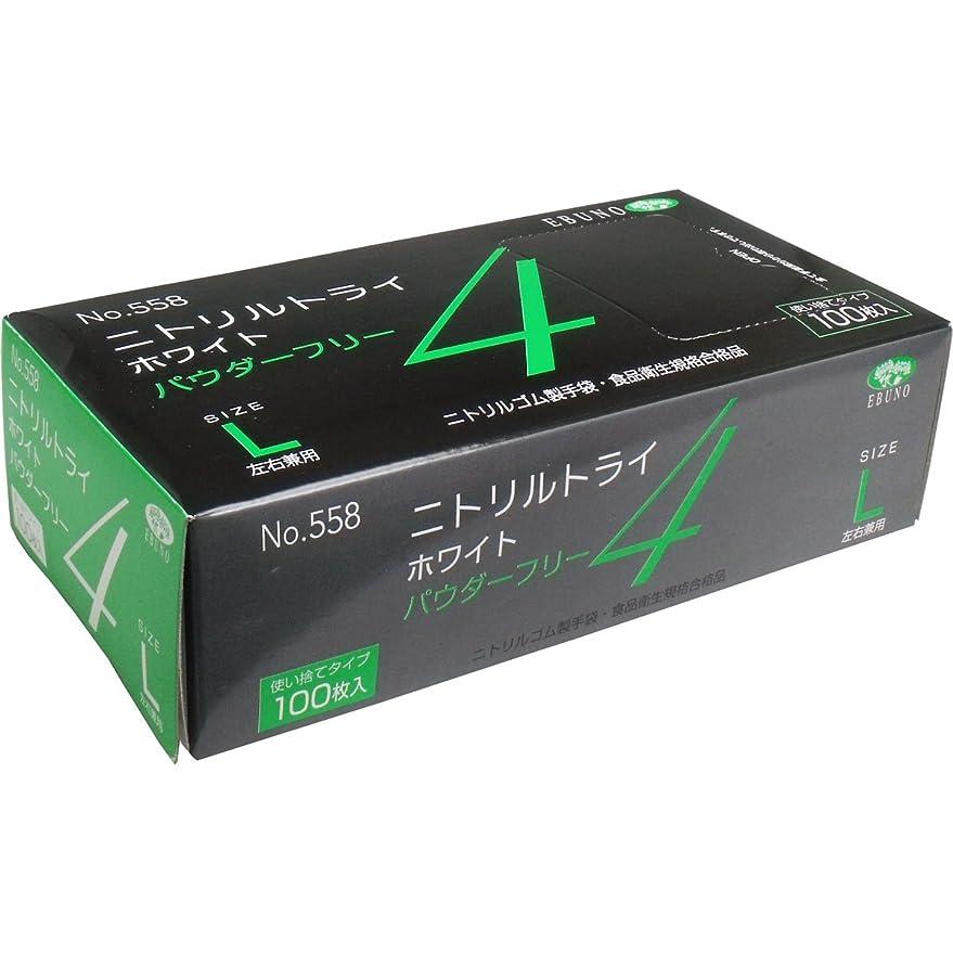 反発する夜カスタムニトリルトライ4 №558 ホワイト 粉無 Lサイズ 100枚入