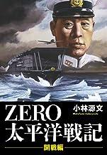 表紙: ZERO 太平洋戦記 「開戦編」   小林源文