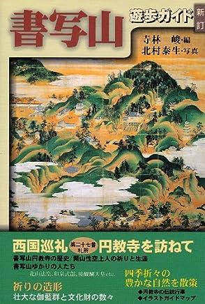書写山―遊歩ガイド