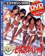 ミスマガジン2004 パフッとビキニ・スペシャル (講談社MOOK)