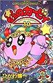 星のカービィ: デデデでプププなものがたり (10) (てんとう虫コミックス)