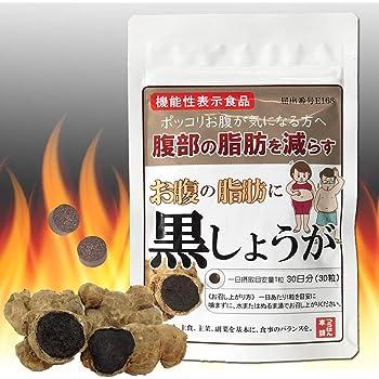 お腹の脂肪に黒しょうが[機能性表示食品]30粒/30日分 ブラックジンシャー 黒生姜 ダイエット サプリメント