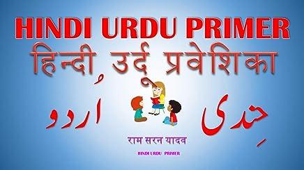 Amazon com: Hindi language - Last 30 days / Education & Teaching: Books
