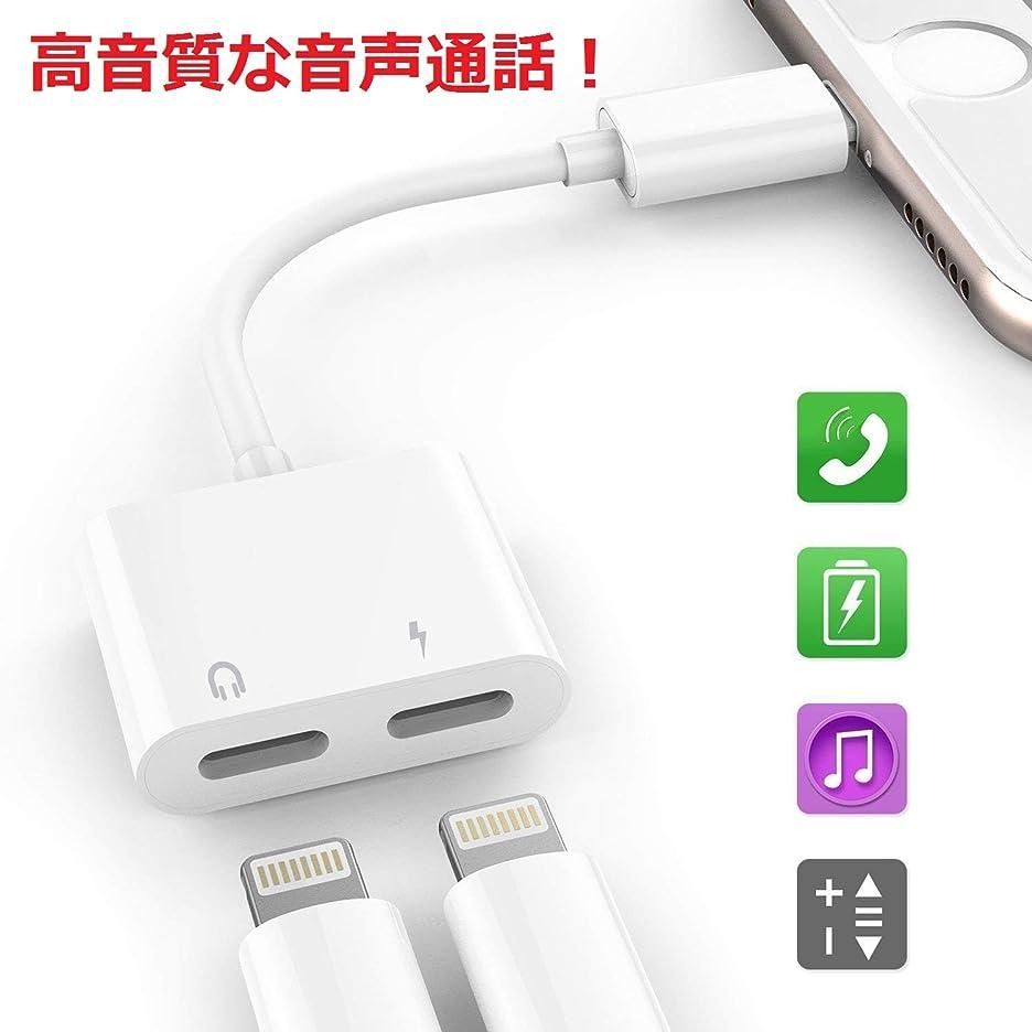 キモい名誉賛美歌【正規品】2019最新バージョン iphone lightning 3.5 mm イヤホン 変換アダプタ 充電 音楽再生 音楽調節 iphone ランニング アダプター イヤホン 変換 ケーブル 3.5 mmヘッドフォンジャックアダプタ iPhone 7 / 7 Plus / 8 / 8 / X/XS/XS Max/XR 【 iOS11 iOS12 】 に対応