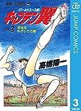 キャプテン翼 ワールドユース編 3 (ジャンプコミックスDIGITAL)