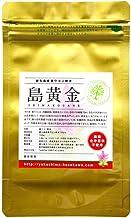 島黄金 粉末100g (屋久島産 春ウコン粉末100%)