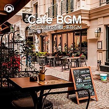 カフェで流れる癒し系BGM