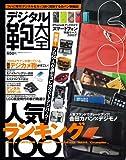 デジタル鞄大全 〜デジタル鞄人気ランキング100 (100%ムックシリーズ)