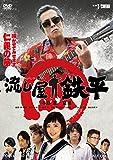 流し屋 鉄平[DVD]