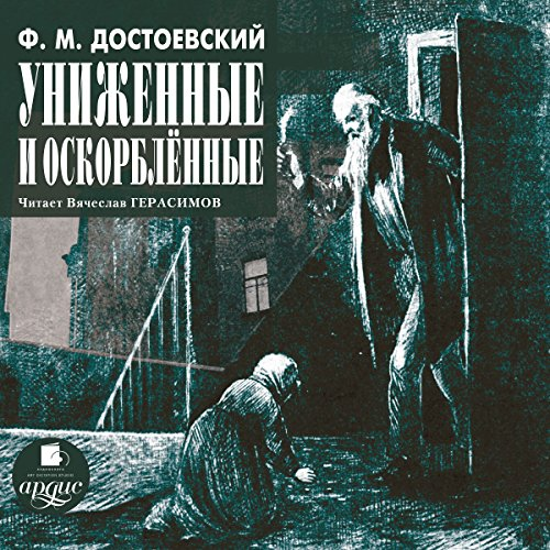 Unizhennyie i oskorblyonnyie audiobook cover art
