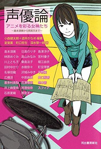 声優論 アニメを彩る女神たち 島本須美から雨宮天までの詳細を見る