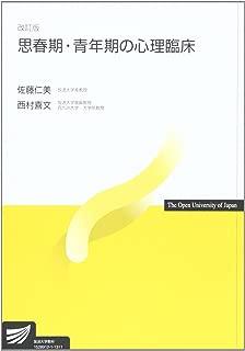 思春期・青年期の心理臨床 (放送大学教材)