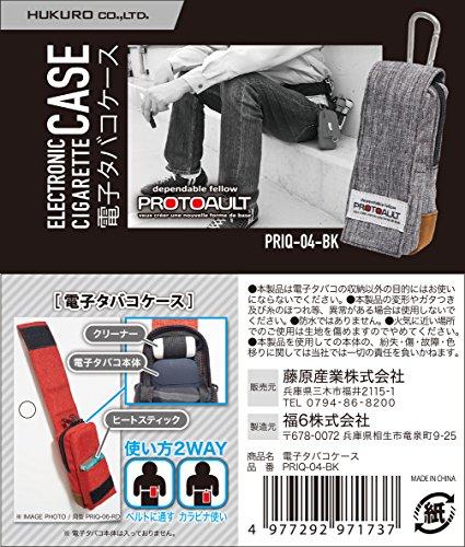 HUKURO『電子タバコケース』