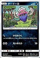 ポケモンカードゲームSM/マーイーカ(C)/闘う虹を見たか