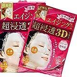 Hadabisei Kracie, 3D Moisturizing Facial Mask