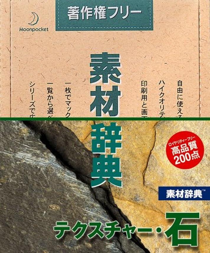 視聴者米ドル面白い素材辞典 Vol.1 テクスチャー?石編