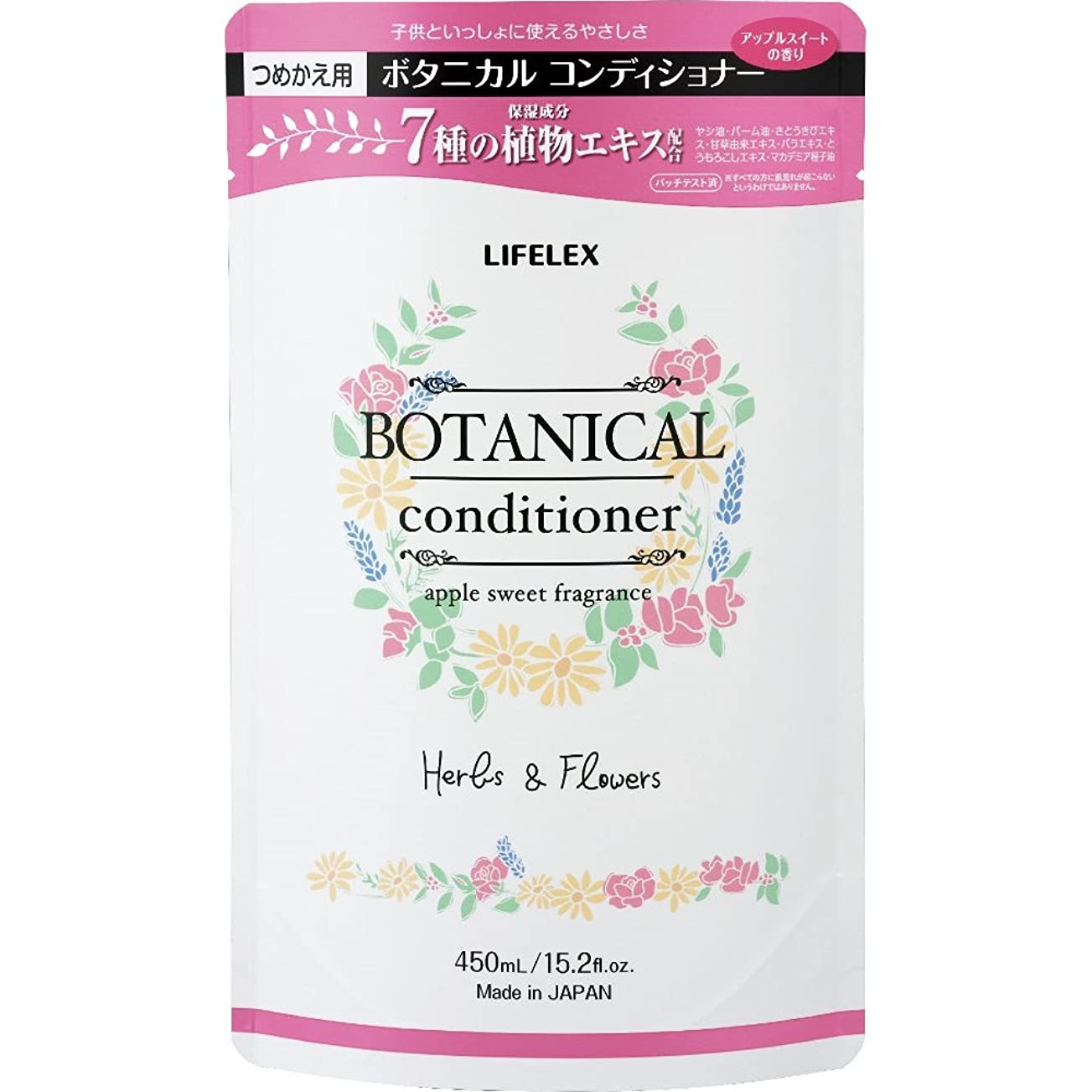 ほうき分類団結コーナン オリジナル LIFELEX ボタニカル コンディショナー アップルスイートの香り 詰め替え