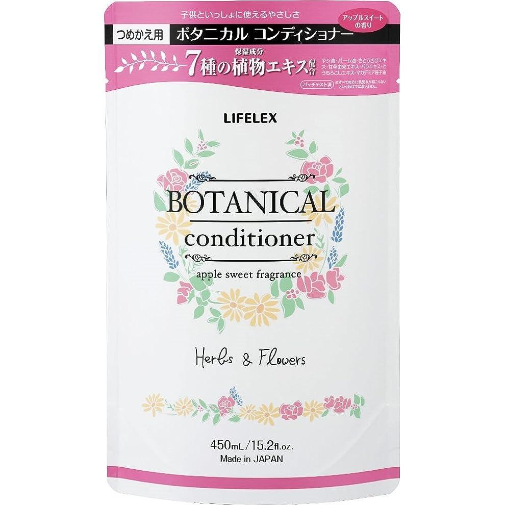 カレッジ酸化する元に戻すコーナン オリジナル LIFELEX ボタニカル コンディショナー アップルスイートの香り 詰め替え