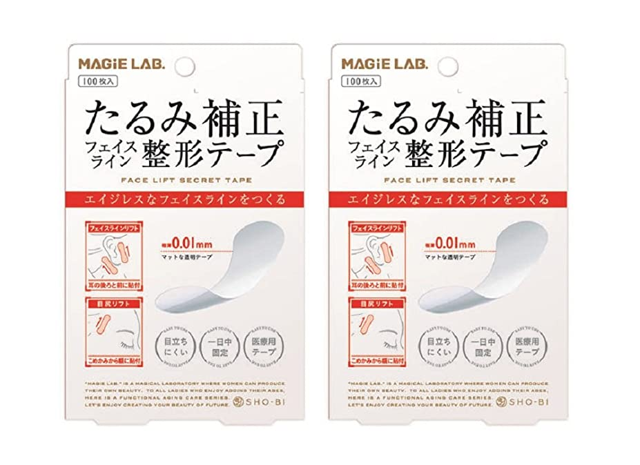 否認する高い憂鬱SHO-BI マジラボ フェイスライン整形テープ MG22104 100枚入×2個セット