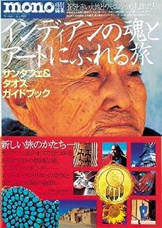 インディアンの魂とアートにふれる旅―サンタフェ&タオスガイドブック (ワールド・ムック (257))