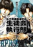 新装版 私立荒磯高等学校生徒会執行部 下巻 (ZERO-SUMコミックス)