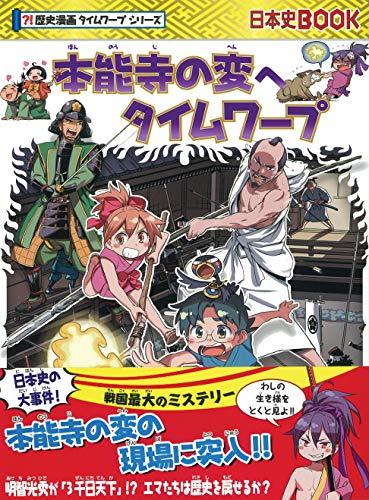 本能寺の変へタイムワープ (歴史漫画タイムワープシリーズ・テーマ編)