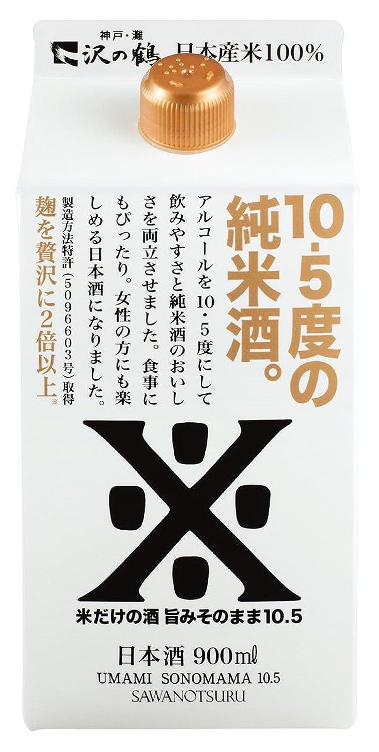 象に慣れ人口沢の鶴 米だけの酒 旨みそのまま10.5 [ 日本酒 900ml ]