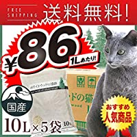 ホワイトウッドの猫砂 10L×5袋