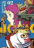 女子攻兵 02 (BUNCH COMICS)
