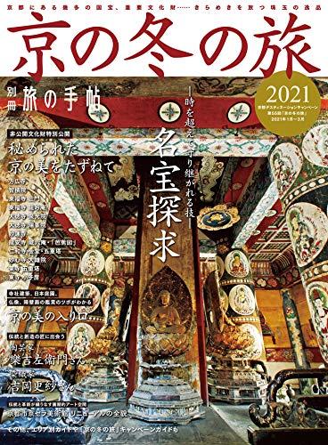 別冊旅の手帖 京の冬の旅2021
