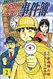 金田一少年の事件簿 (2) (講談社コミックス (1895巻))