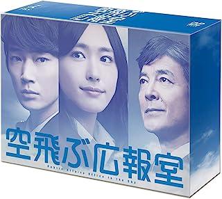 空飛ぶ広報室 DVD-BOX