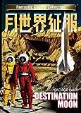 月世界征服[DVD]