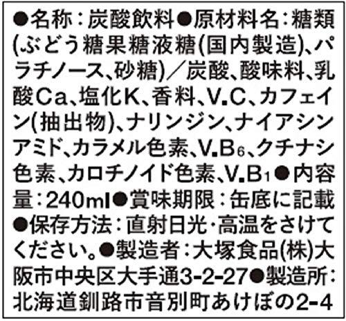 大塚食品e3(イースリー)240ml×24本