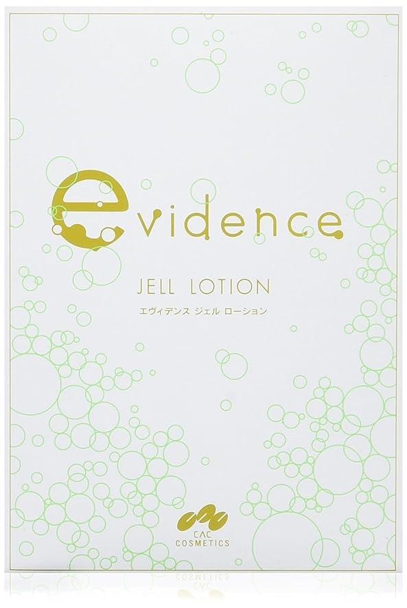 鮮やかな好意的発表CAC エヴィデンス ジェルローション