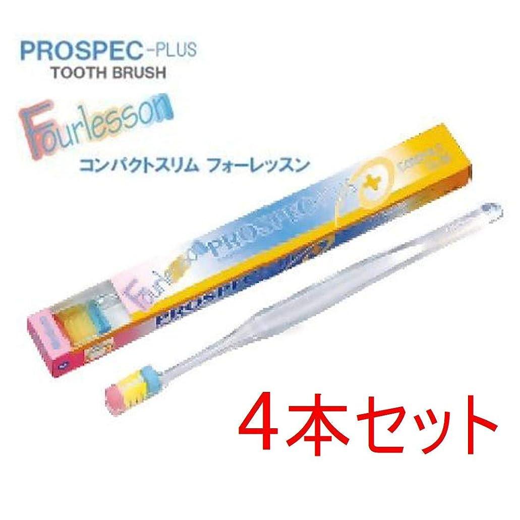乳白色処理行政プロスペック 歯ブラシ コンパクトスリム 4本 フォーレッスン 毛の硬さ ふつう