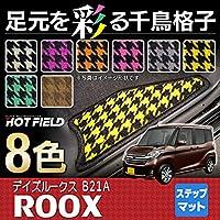 Hotfield 日産 デイズルークス/リア用サイドステップマット DAYZ ROOX/千鳥パープル