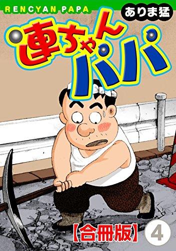 連ちゃんパパ【合冊版】(4) (ヤング宣言)